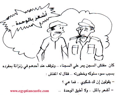 Arabic Jokes Read Hear Cartoons Send Joke You Know